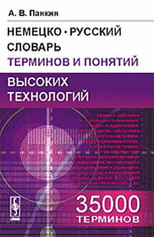 А. В. Панкин Немецко-русский словарь терминов и понятий высоких технологий аудиотехника