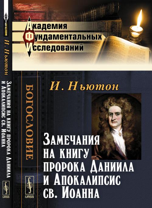 И. Ньютон Замечания на книгу пророка Даниила и Апокалипсис св. Иоанна книгу хадж пророка альбани