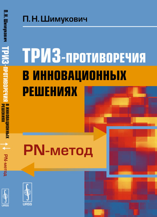 Шимукович П.Н. ТРИЗ-противоречия в инновационных решениях. PN-метод альтшуллер г найти идею введение в триз
