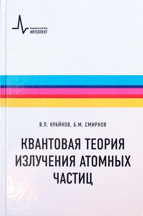 Квантовая теория излучения атомных частиц. Крайнов В.П., Смирнов Б.М.