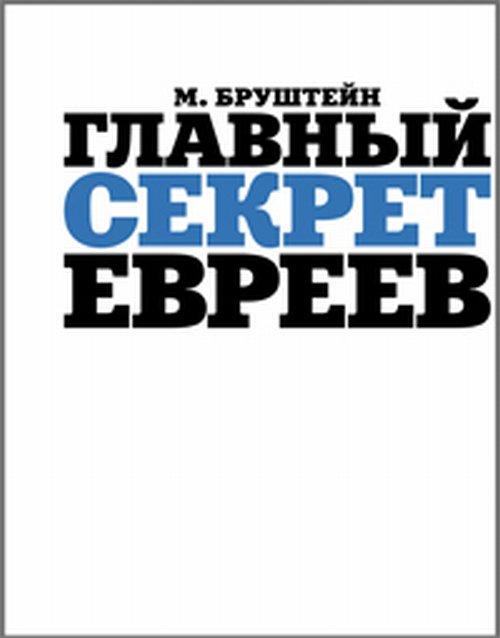 М. Бруштейн Главный секрет евреев