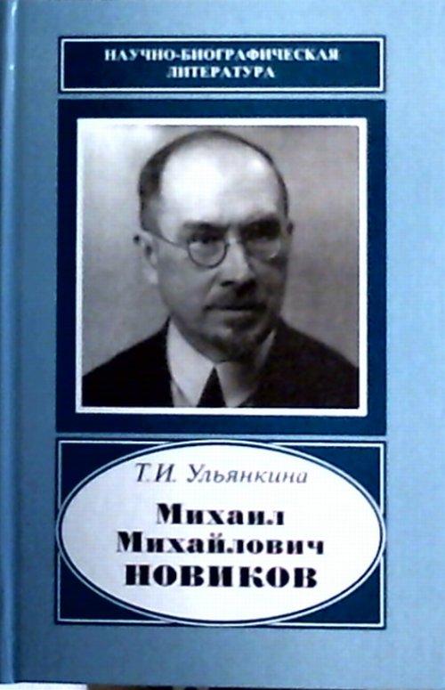Михаил Михайлович Новиков.1876-1964. (Научно-биографическая литература). Ульянкина Т.И.