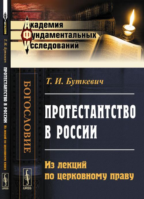 Т. И. Буткевич. Протестантство в России: Из лекций по церковному праву