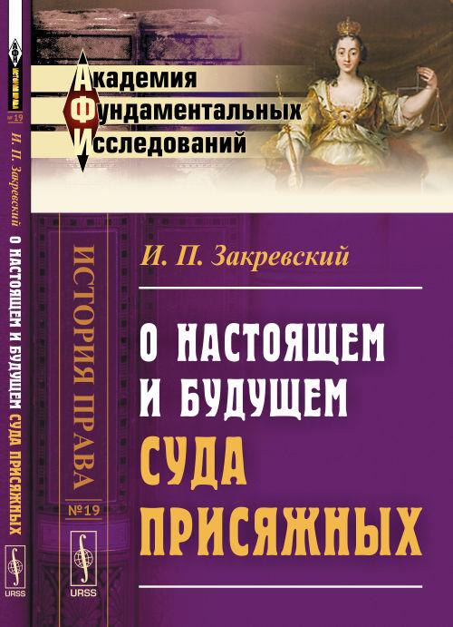 И. П. Закревский О настоящем и будущем суда присяжных