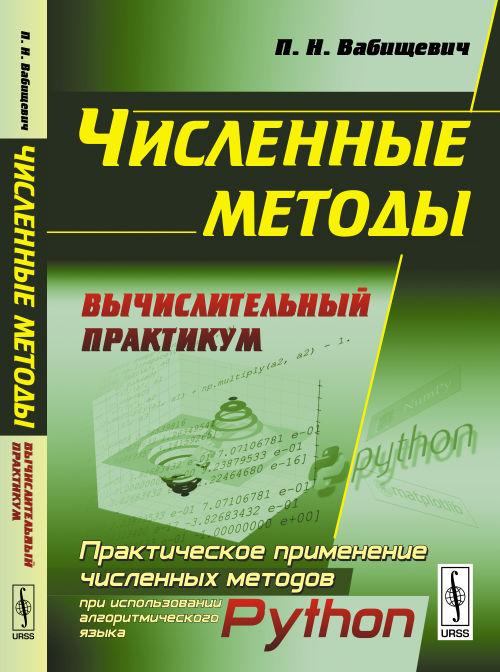 Численные методы: Вычислительный практикум