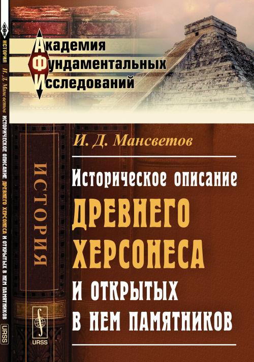 Историческое описание древнего Херсонеса и открытых в нем памятников. И. Д. Мансветов