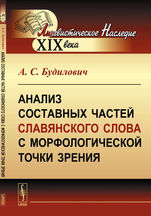 Будилович А.С.. Анализ составных частей славянского слова с морфологической точки зрения