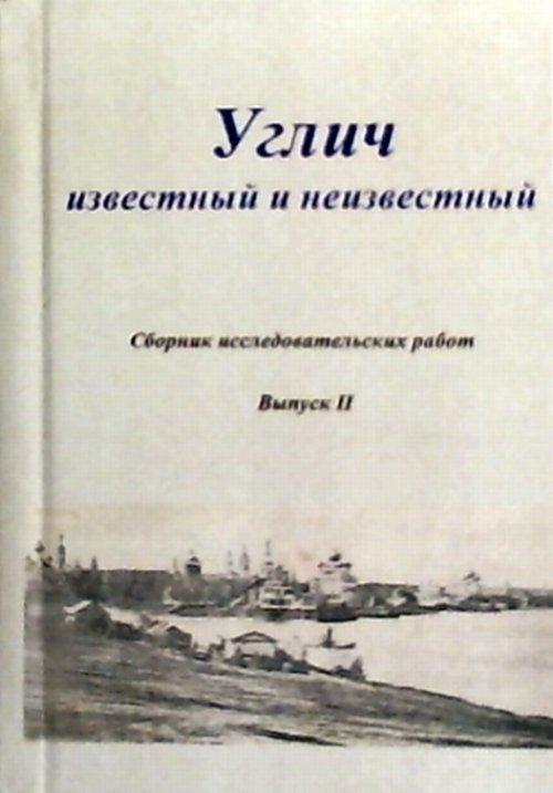 Коршунов А.А. (Ред.) Углич известный и неизвестный: сборник исследовательских работ. Вып. II