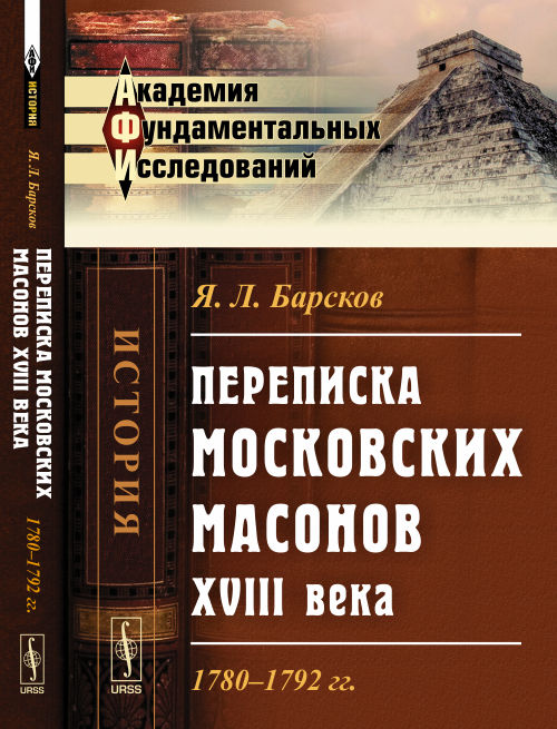 Я. Л. Барсков Переписка московских масонов XVIII века. 1780-1792 гг. 1gang 1way touch switch with remote function 433 92mhz silver aluminum and black glass panel remote switch eu uk hot sale