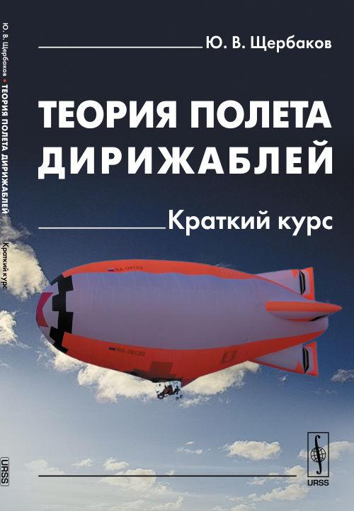 Ю. В. Щербаков Теория полета дирижаблей. Краткий курс