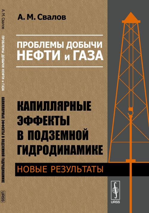 А. М. Свалов Проблемы добычи нефти и газа. Капиллярные эффекты в подземной гидродинамике. Новые результаты