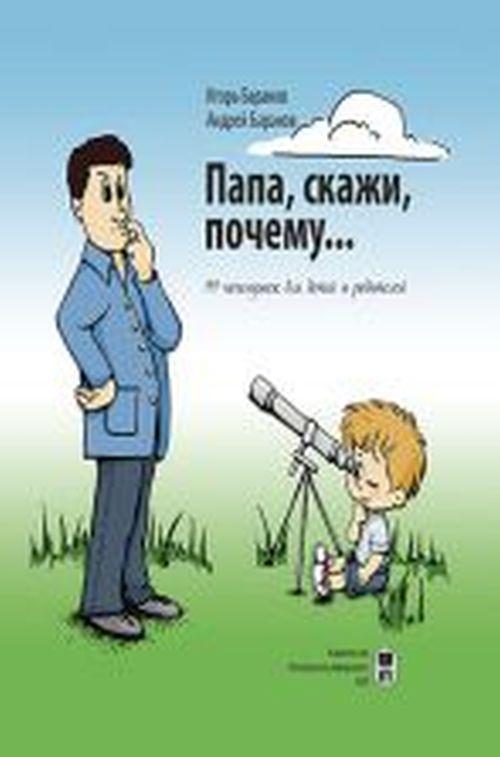 Игорь Баранов, Андрей Баранов Папа, скажи почему... 99 почемучек для детей и родителей андрей баранов интернет психология