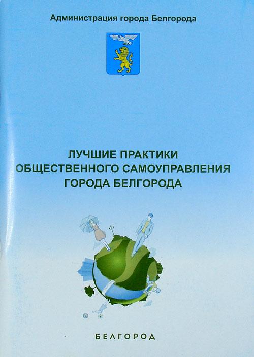 Лучшие практики общественного самоуправления города Белгорода