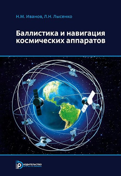 Иванов Н.М., Лысенко Л.Н. Баллистика и навигация космических аппаратов