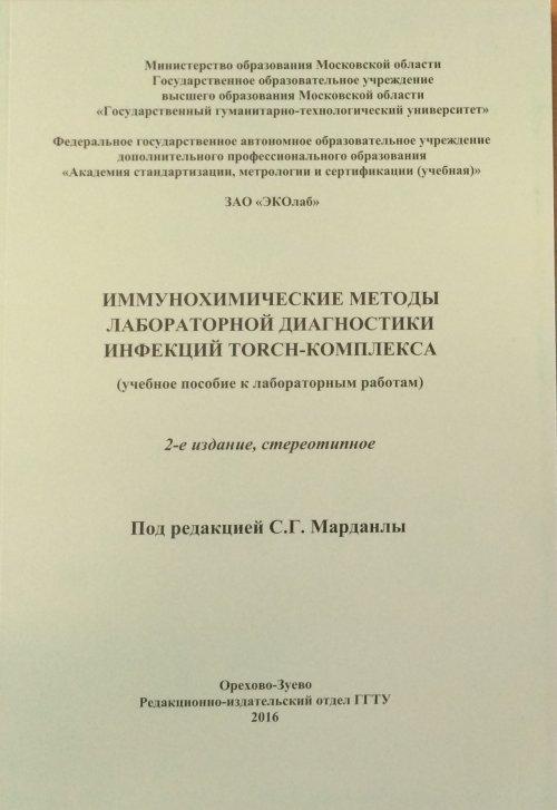 Помазанов В.В. Иммунохимические методы лабораторной диагностики инфекций Torch-комплекса (учебное пособие к лабораторным работам)