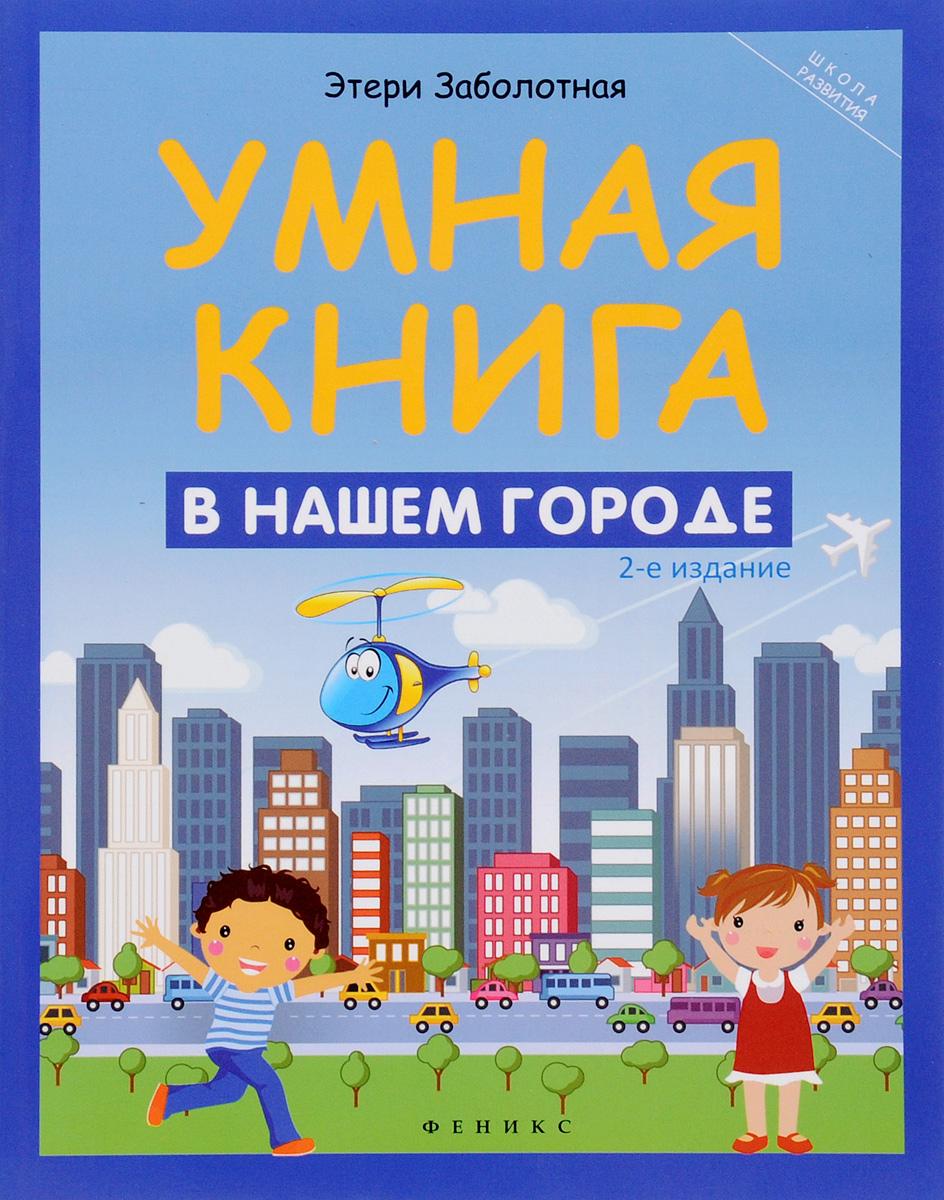 Zakazat.ru: Умная книга. В нашем городе. Этери Заболотная