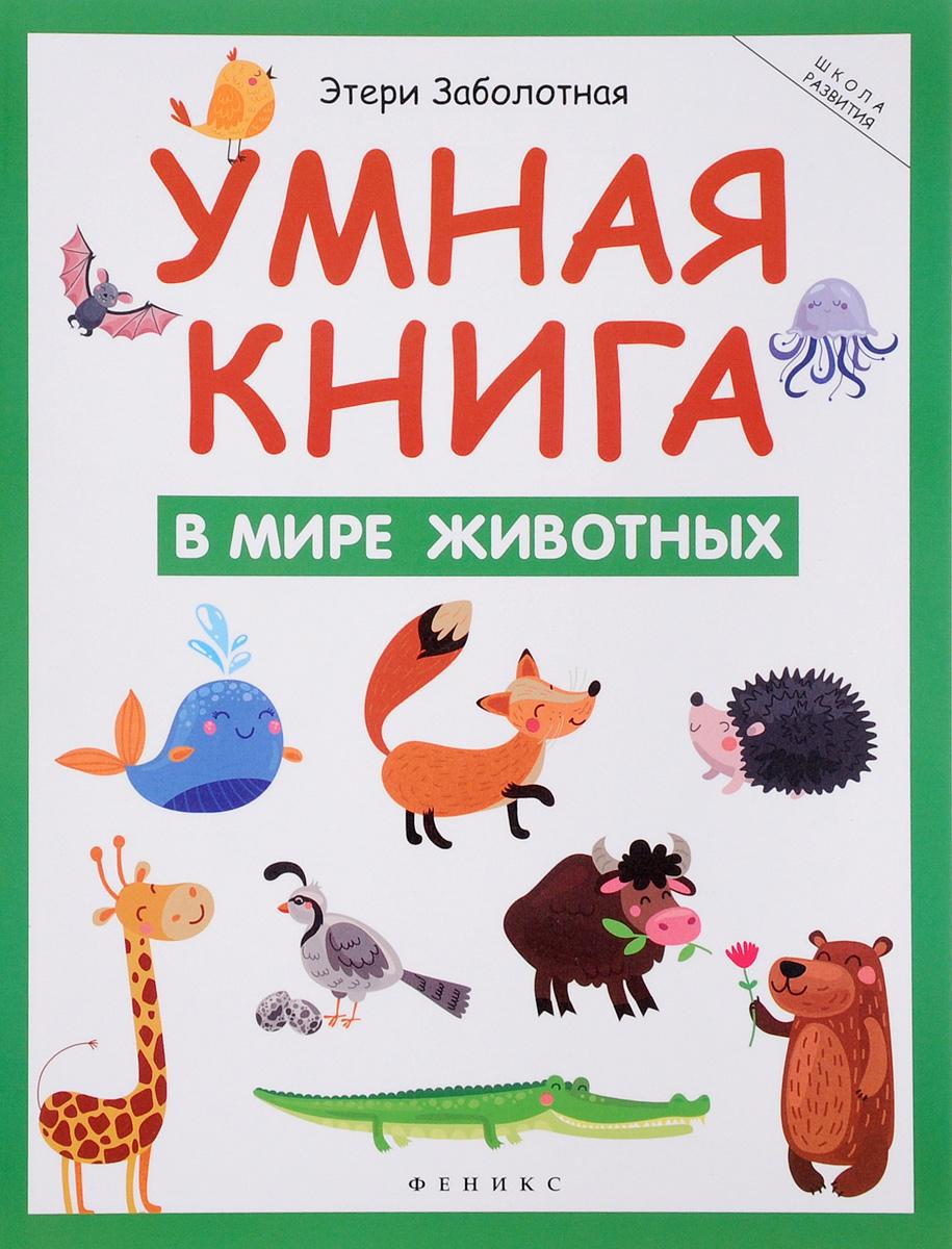 Э. Заболотная Умная книга. В мире животных la labu книга lalababy книга познавательных пальмовая книга серия грамотность