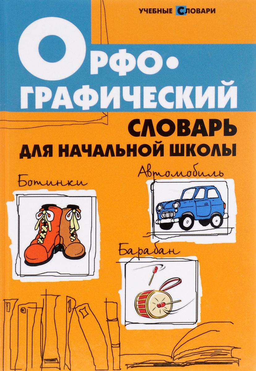 Л. Л. Сушинскас Орфографический словарь для начальной школы