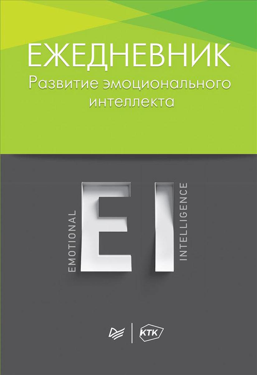 Е. Хлевная, Т. Киселева Развитие эмоционального интеллекта. Ежедневник днс заказ отследить