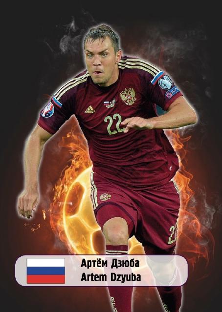 Коллекционная футбольная карточка Артем Дзюба, Россия банкетная карточка миленд цвет голубой