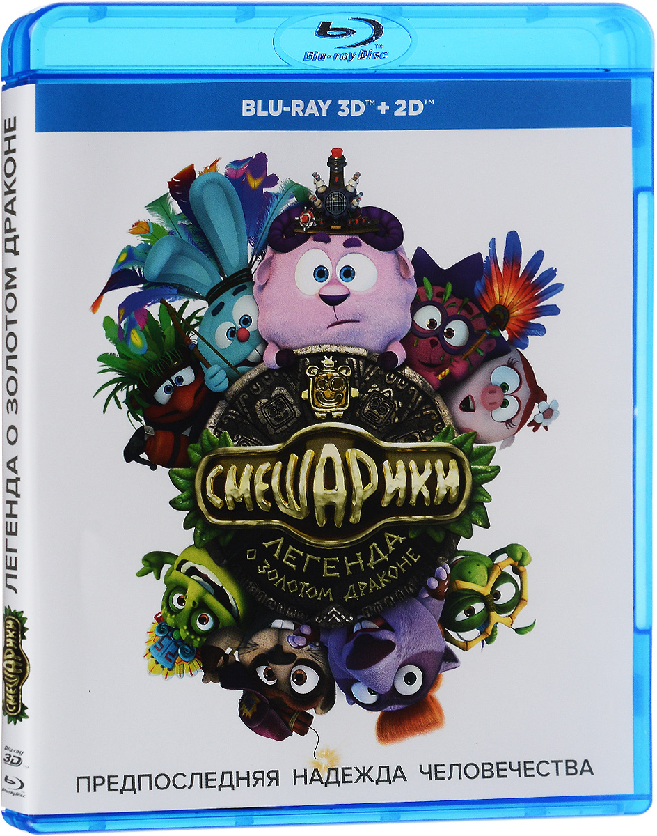 Смешарики: Легенда о золотом драконе 3D + 2D (Blu-ray) книга джунглей 3d blu ray