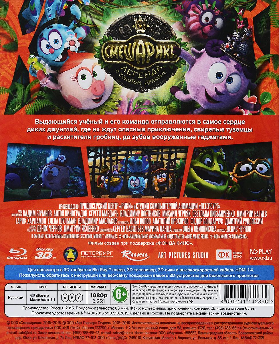Смешарики:  Легенда о золотом драконе 3D + 2D (Blu-ray) Art Pictures Studio,Студия Анимации