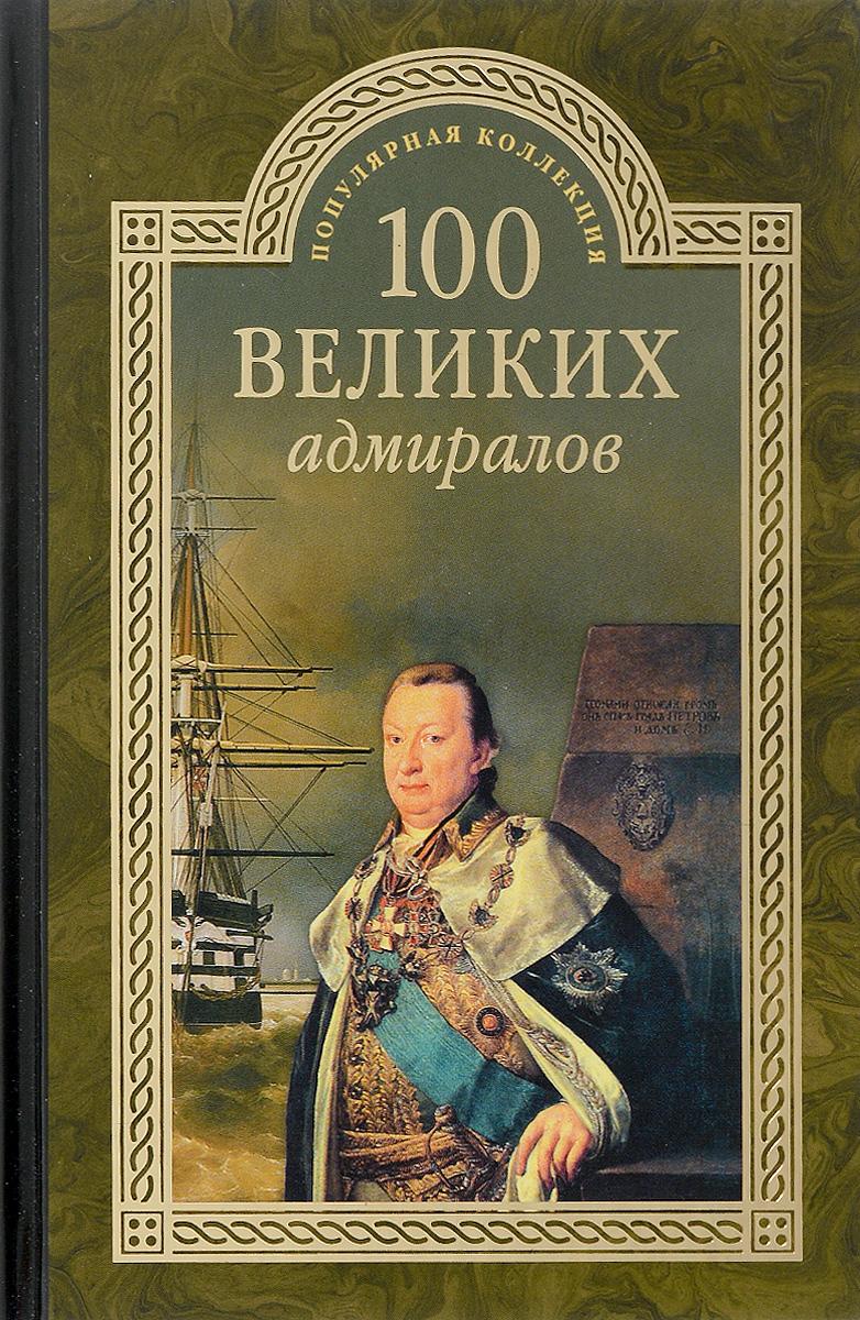 Н. В. Скрицкий 100 великих адмиралов