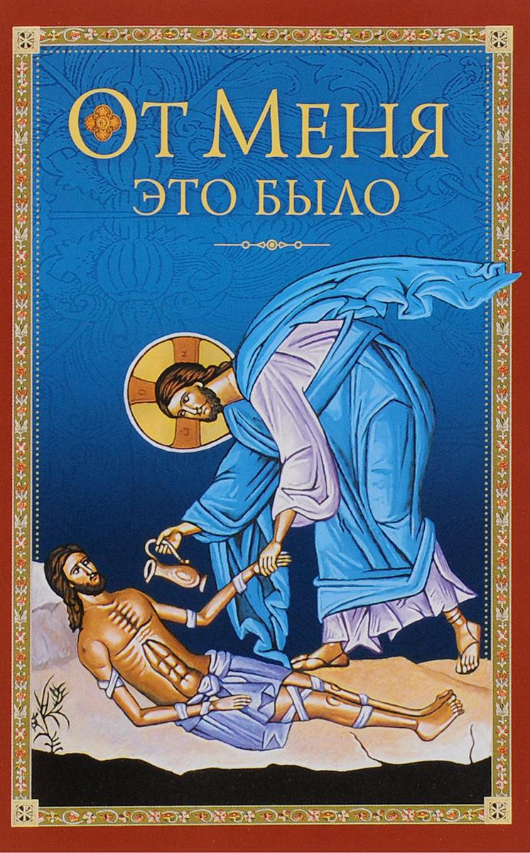 Архиепископ Никон (Рождественский),Митрополит Мануил (Лемешевский) От Меня это было никон p7700 цена