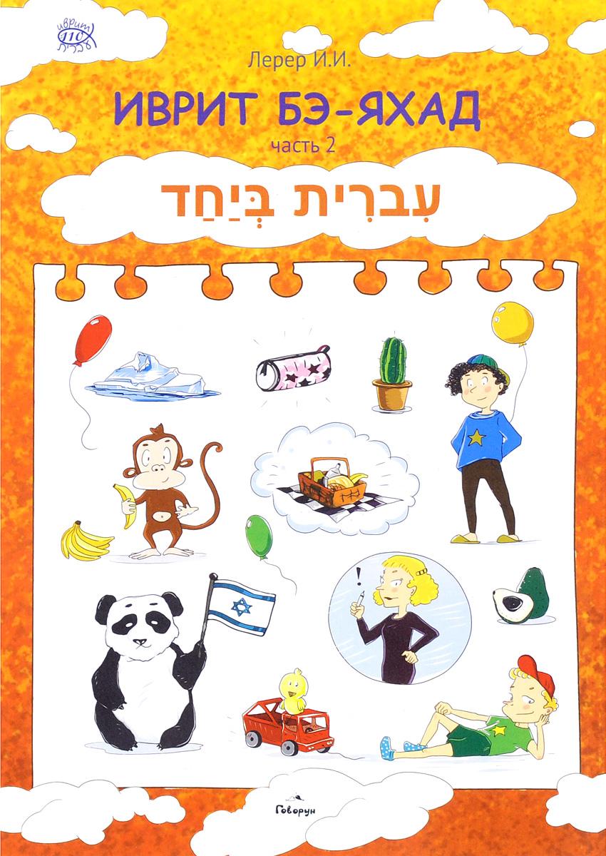 И.И. Лерер Иврит бэ-яхад. Иврит вместе. Часть 2 (+CD) шеат иврит купить
