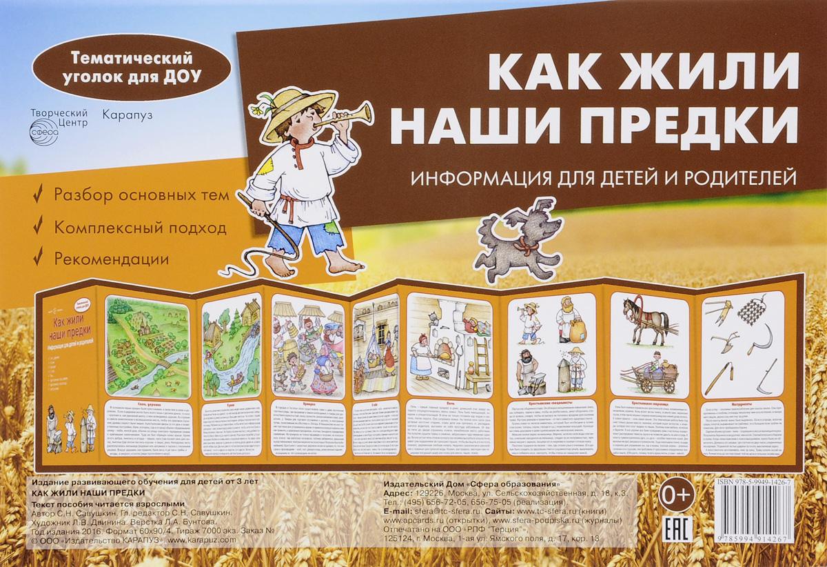 С. Н. Савушкин Как жили наши предки борона husqvarna борона для гравия