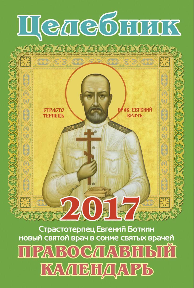 Целебник. Православный календарь на 2017 год 1000 вкуснейших блюд для православных постов и праздников
