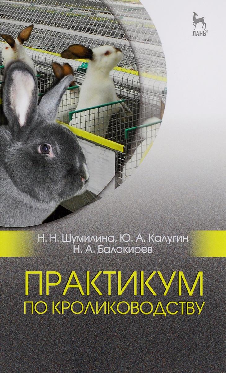 Практикум по кролиководству. Учебное пособие.