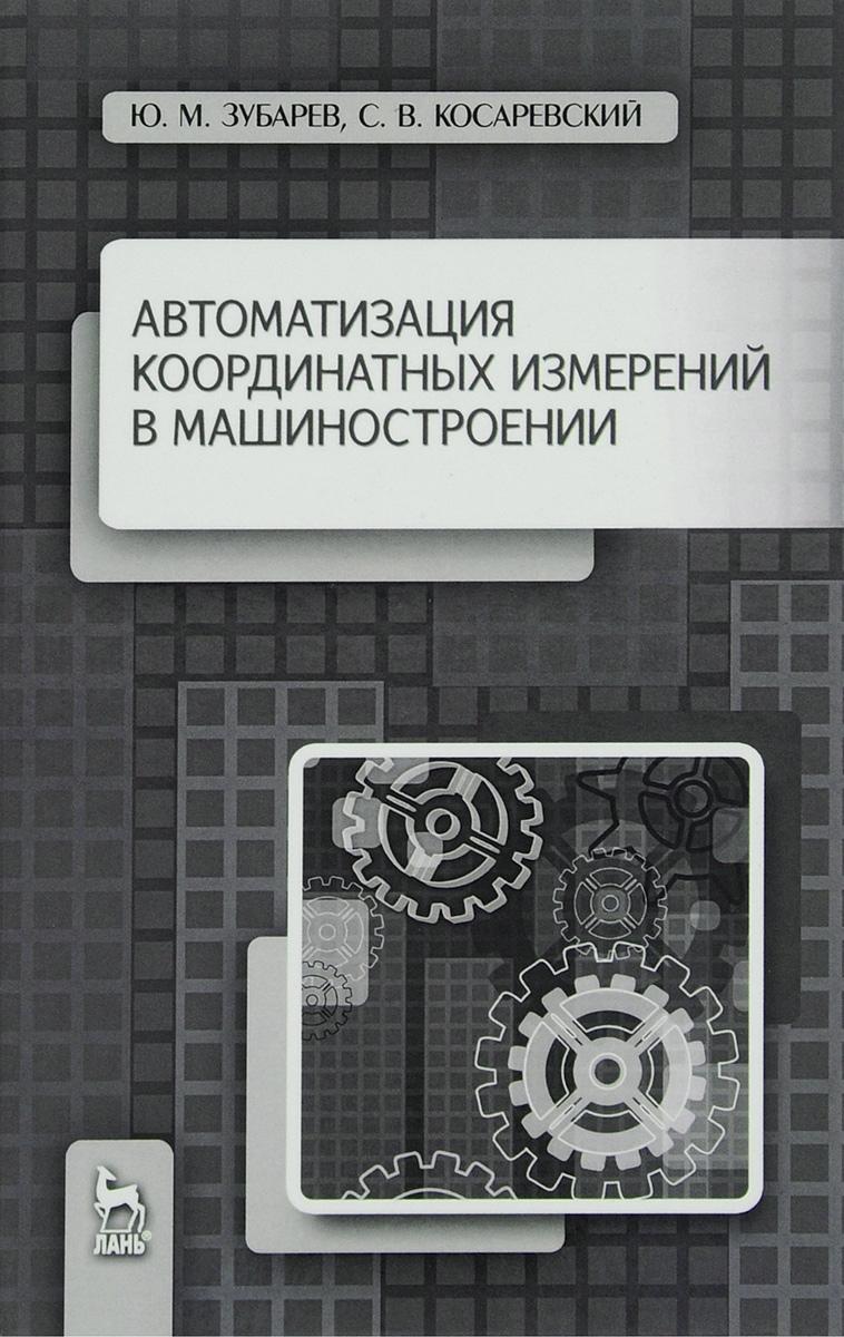 Автоматизация координатных измерений в машиностроении. Учебное пособие