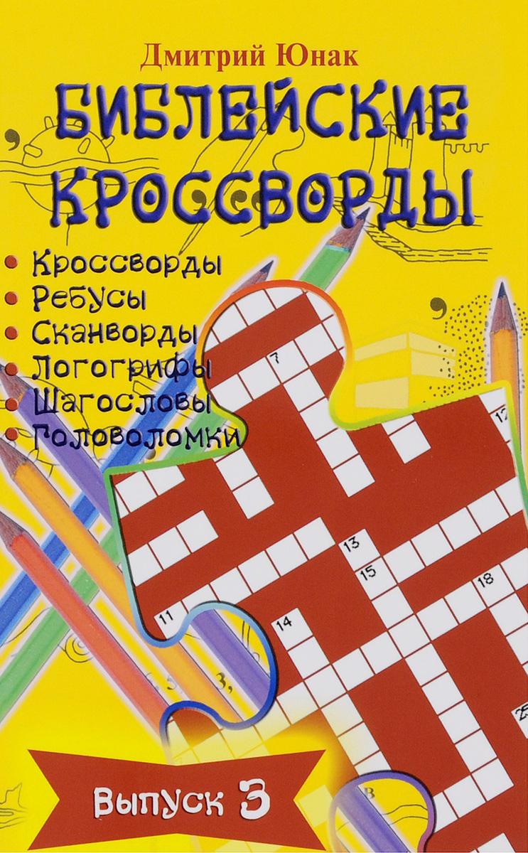 Дмитрий Юнак Библейские кроссворды. Выпуск 3