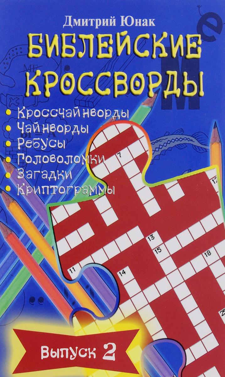 Дмитрий Юнак Отдыхай и учись. Библейские кроссворды. Выпуск 2