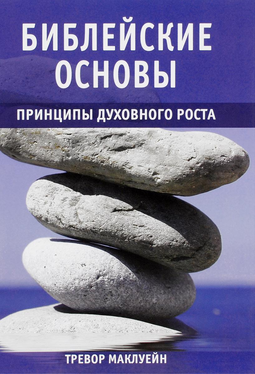 Т. Маклуейн Библейские основы. Книга 2. Принципы духовного роста миф о христе в 2 томах в 1 книге