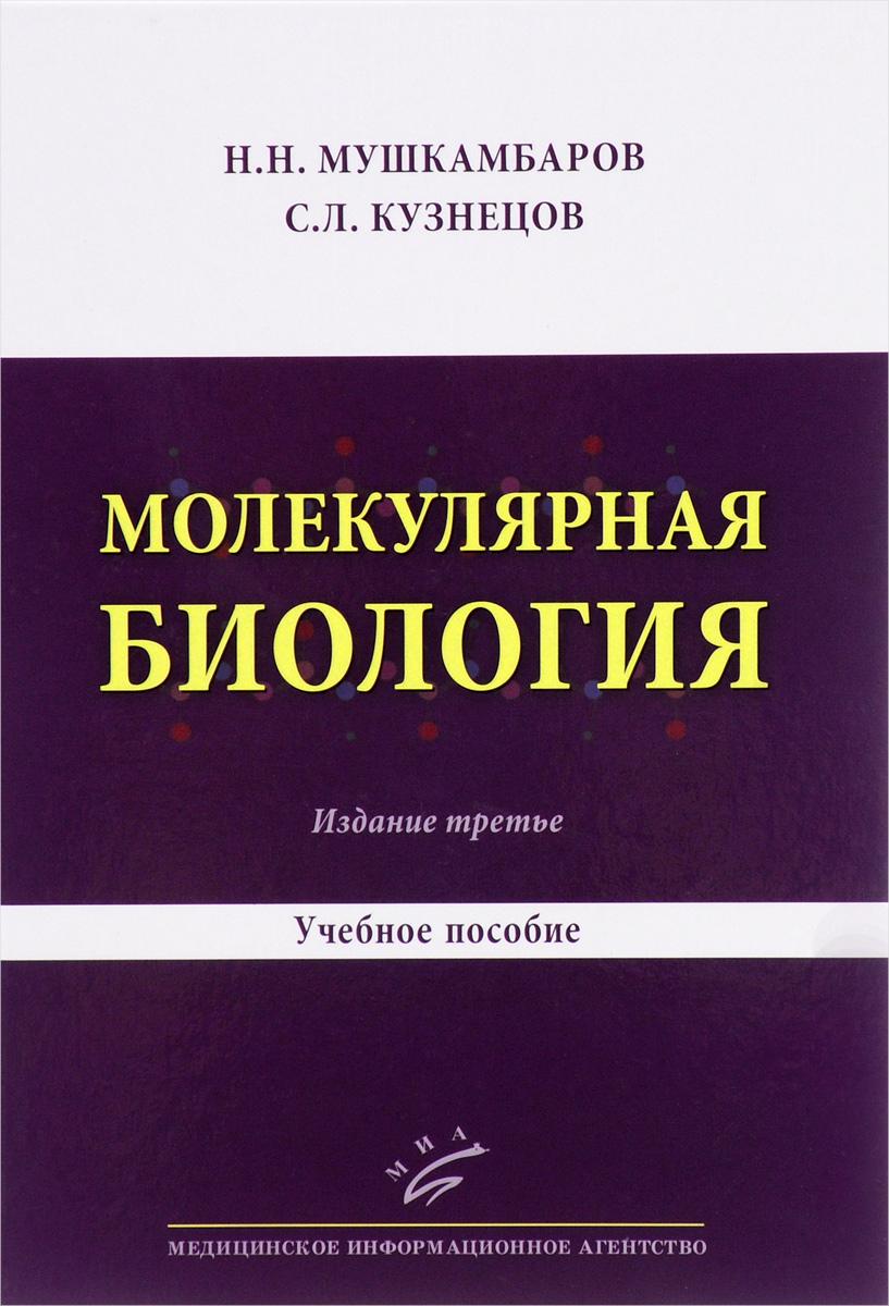 Молекулярная биология. Введение в молекулярную цитологию и гистологию. Учебное пособие