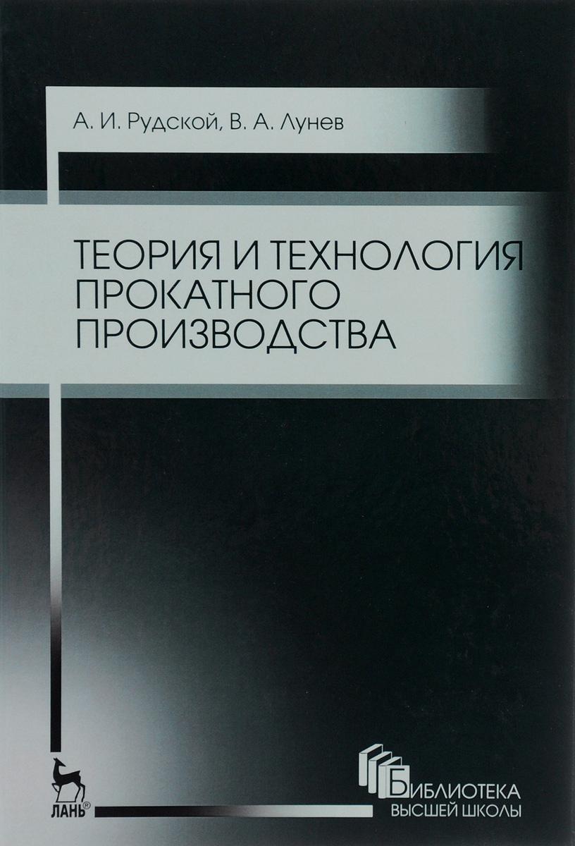 Теория и технология прокатного производства. Учебное пособие
