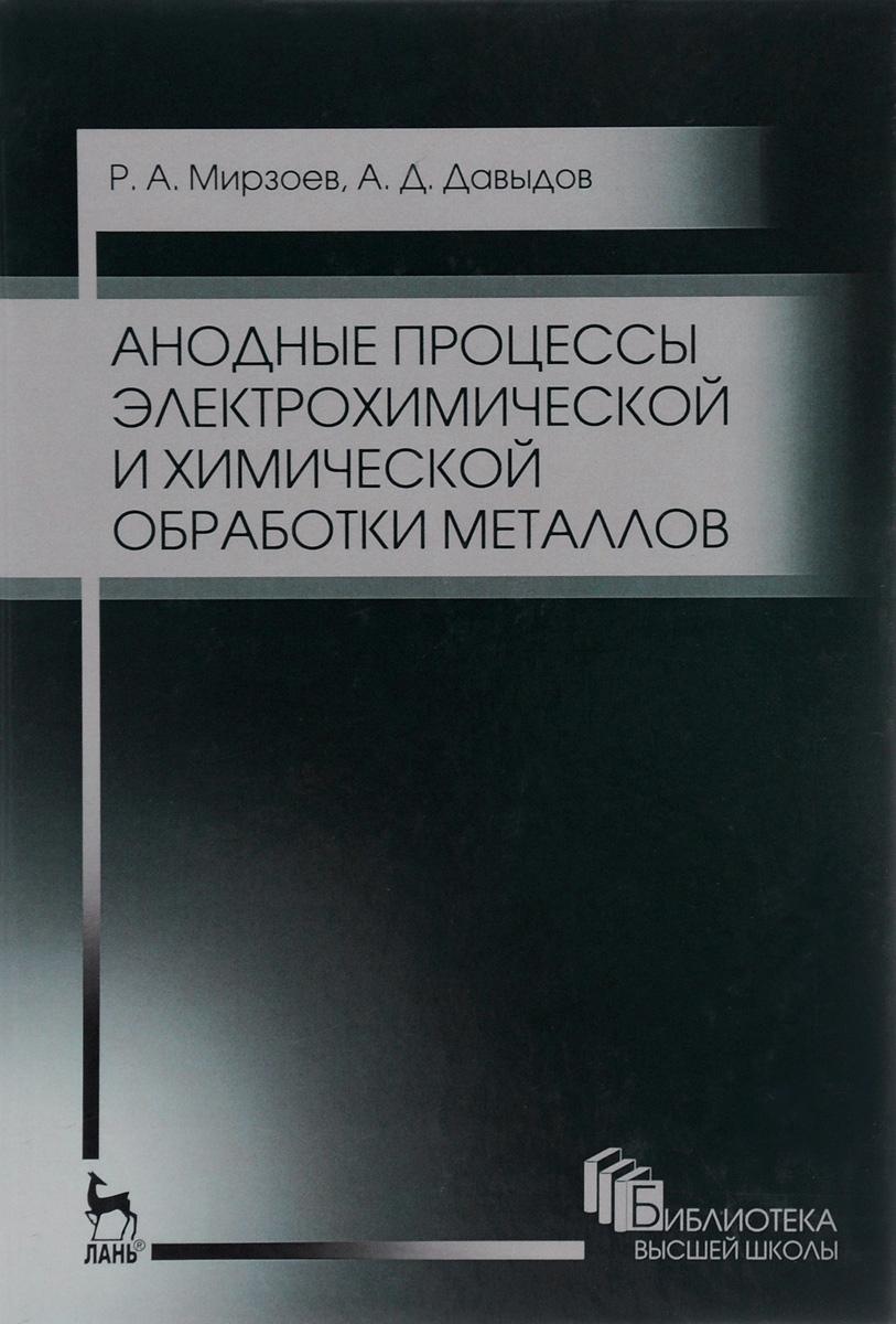 Анодные процессы электрохимической и химической обработки металлов. Учебное пособие