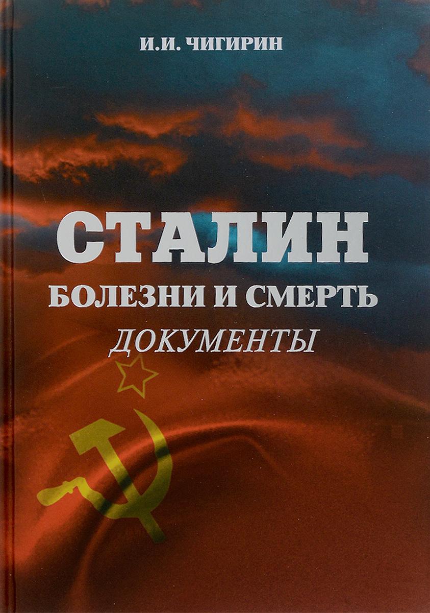 И. И. Чигирин Сталин. Болезни и смерть. Документы а в виноградов дифференциальный диагноз внутренних болезней