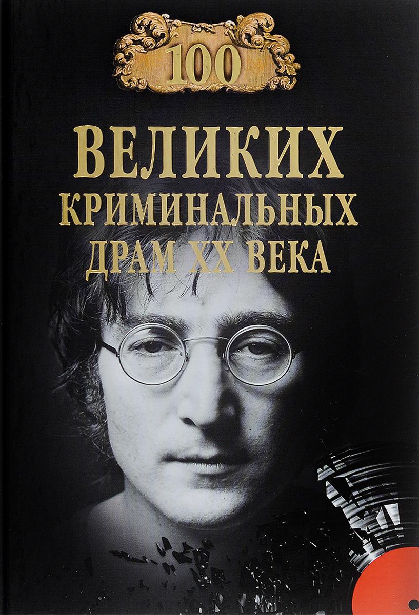 М. Ю. Сорвина Сто великих криминальных драм XX века