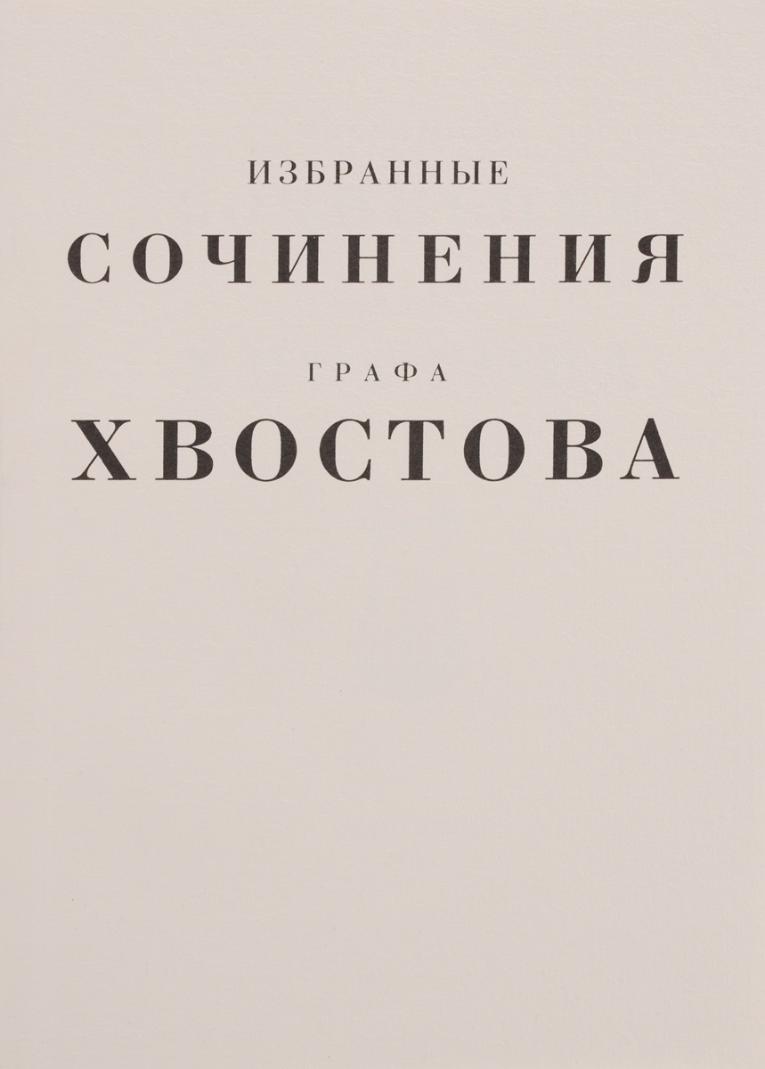 Избранные сочинения графа Хвостова. Дмитрий Хвостов