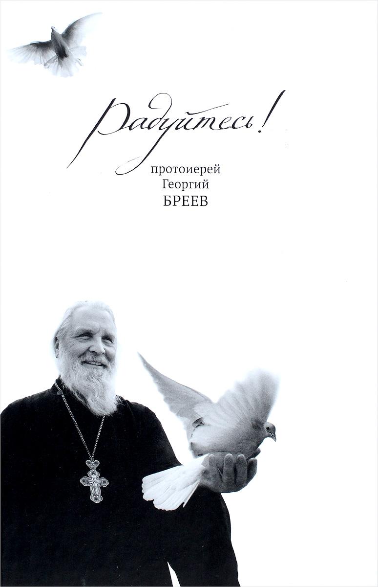 Протоиерей Георгий Бреев Радуйтесь!