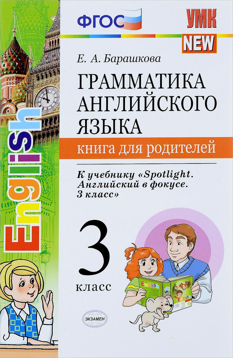 Е. А. Барашкова Английский язык. 3 класс. Грамматика. Книга для родителей. К учебнику Spotlight. Английский в фокусе