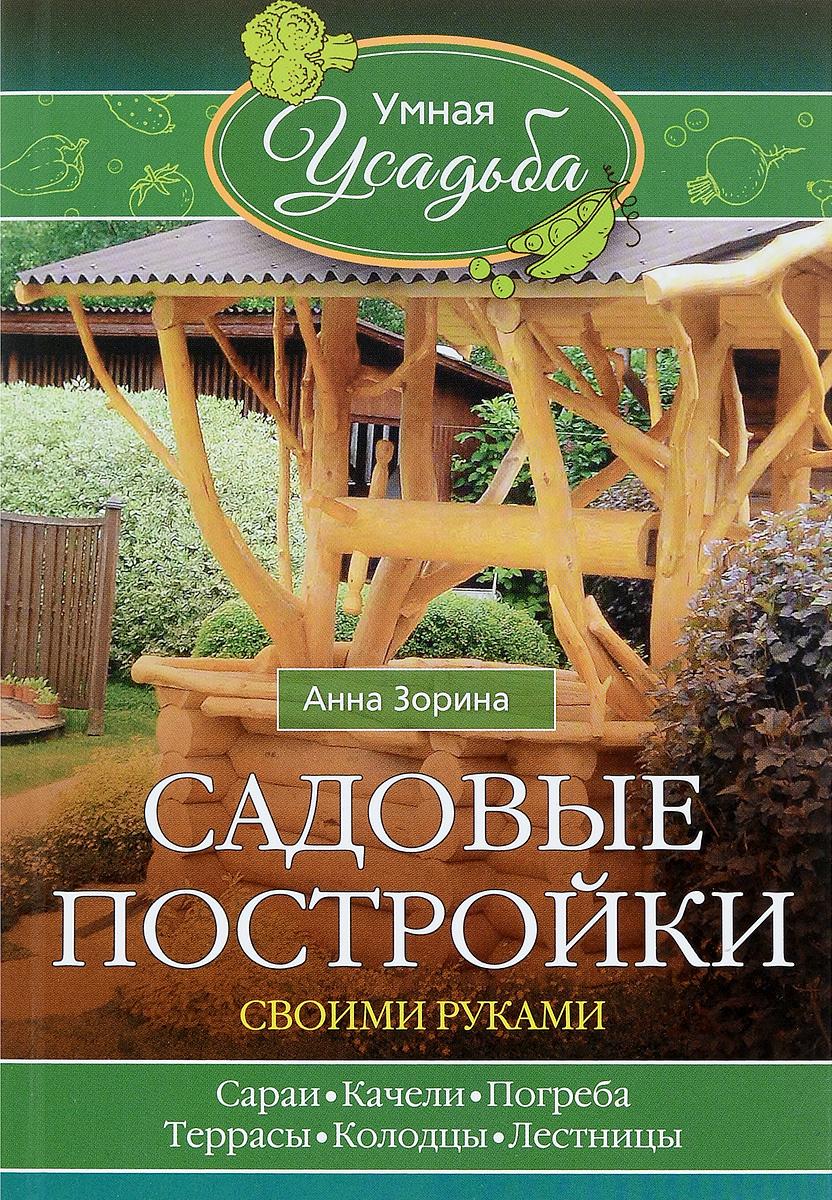Анна Зорина Садовые постройки своими руками