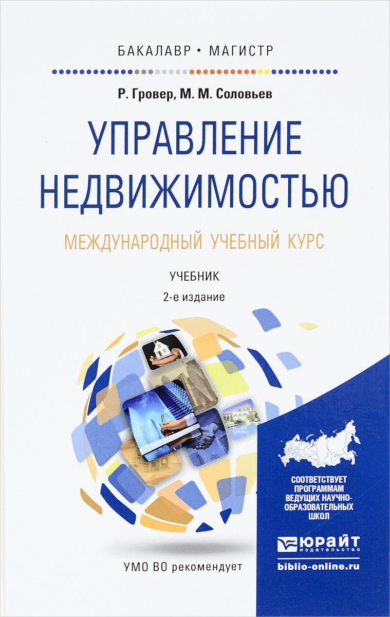 Управление недвижимостью. Международный учебный курс. Учебник