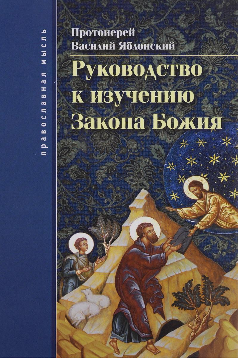 Василий Яблонский Руководство к изучению Закона Божия руководство к изучению судебной медицины