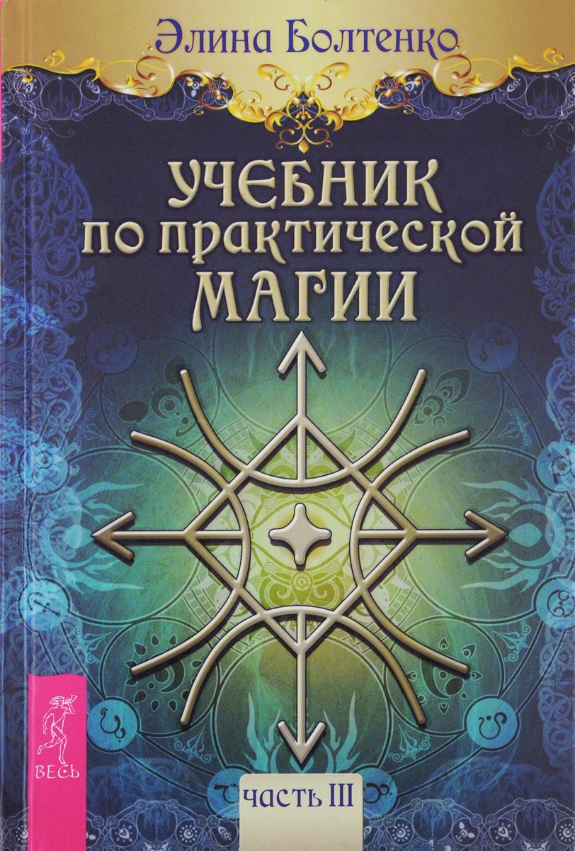 Учебник по практической магии. Часть 3. Элина Болтенко