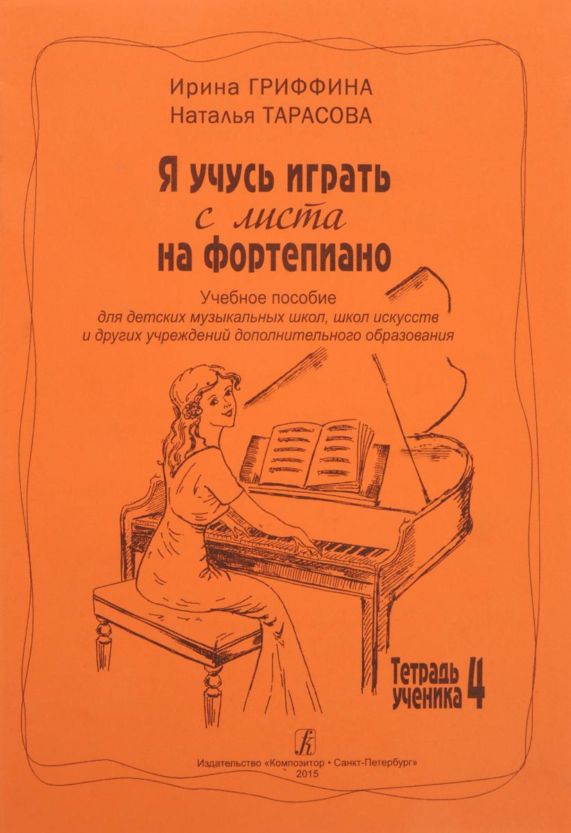 Я учусь играть с листа на фортепианоно. Тетрадь ученика 4. Учебное пособие. Ирина Гриффина,Наталья Тарасова