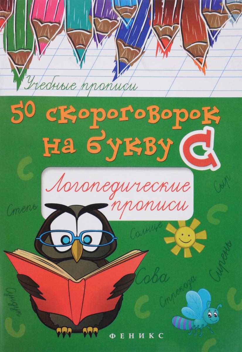 М. С. Жученко 50 скороговорок на букву С. Логопедические прописи